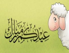 عيد الاضحي المبارك - EID Adha Mubarak