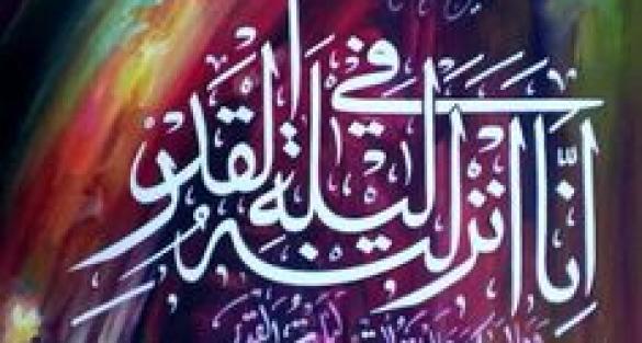 ESPECIAL: Lailatul Qadr (La Noche del Decreto)